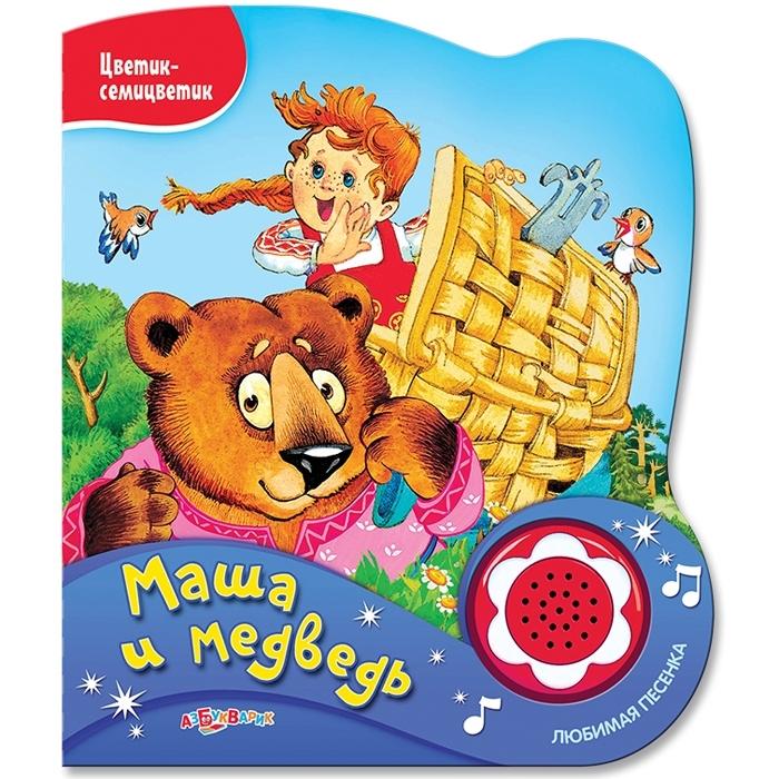 Книга Азбукварик Цветик-семицветик Маша и медведь<br>