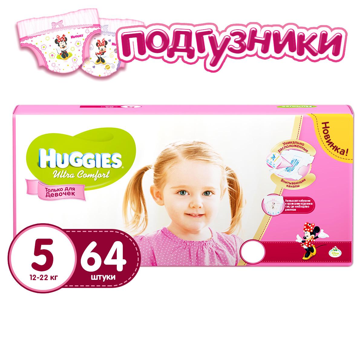 Подгузники Huggies Ultra Comfort Giga Pack для девочек 12-22 кг (64 шт) Размер 5<br>