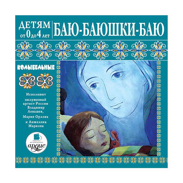 Audio CD Ардис Детям от 0 лет Баю-баюшки-баю. Колыбельные. Расскажу тебе я сказку и другие<br>