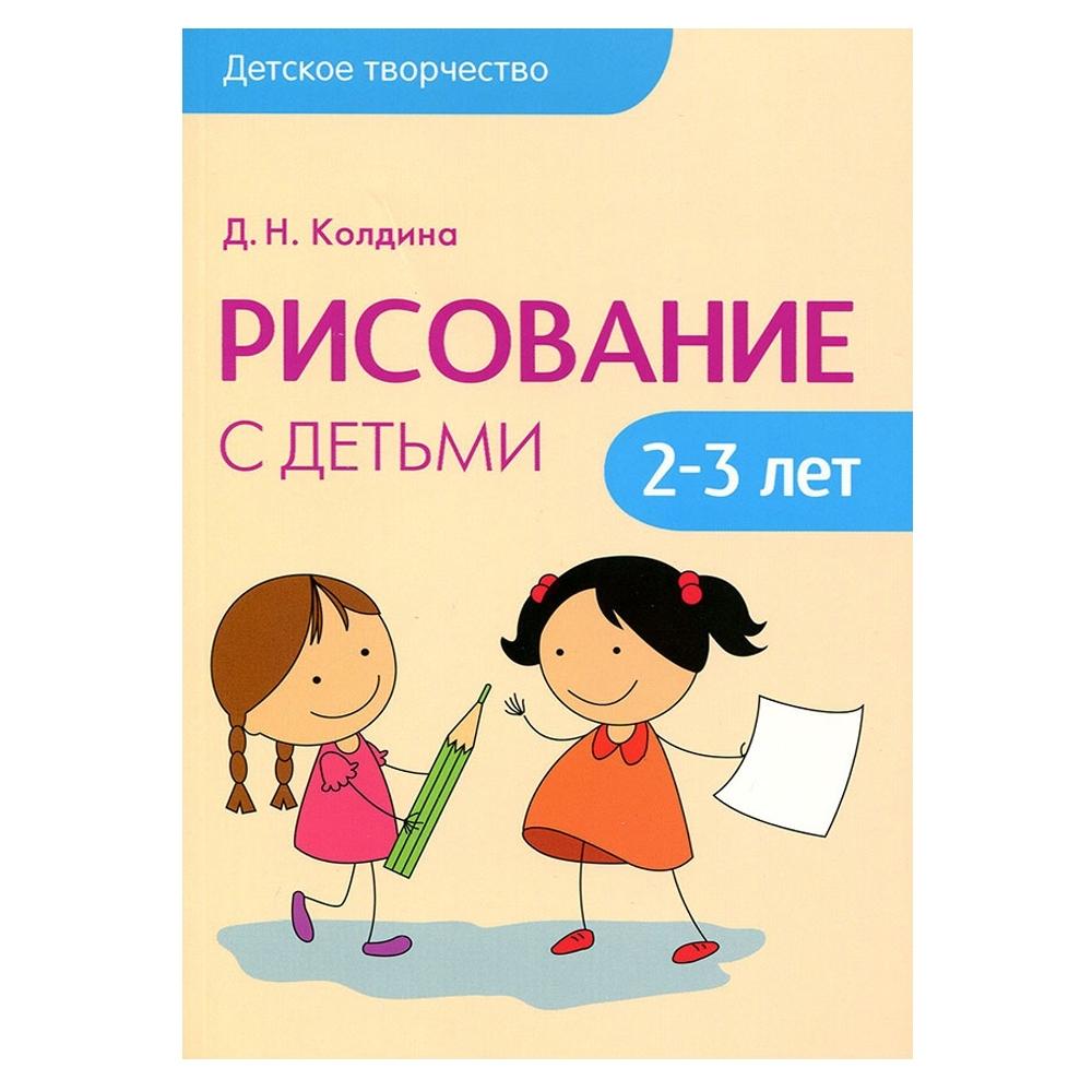 Детское творчество Школа семи гномов Рисование с детьми 2-3 лет<br>