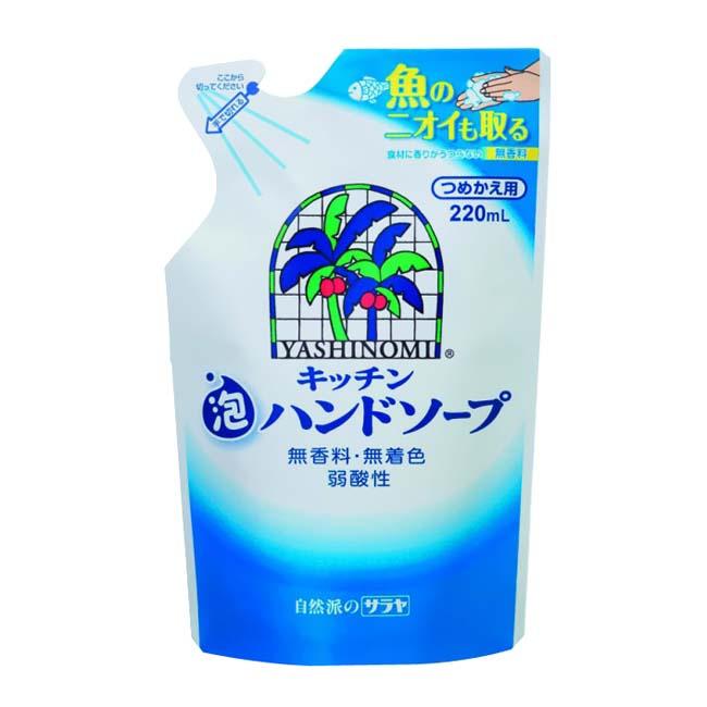 Мыло-пенка для рук Saraya Yashinomi (запасная упаковка) 220 мл (Saraya ( Япония ))