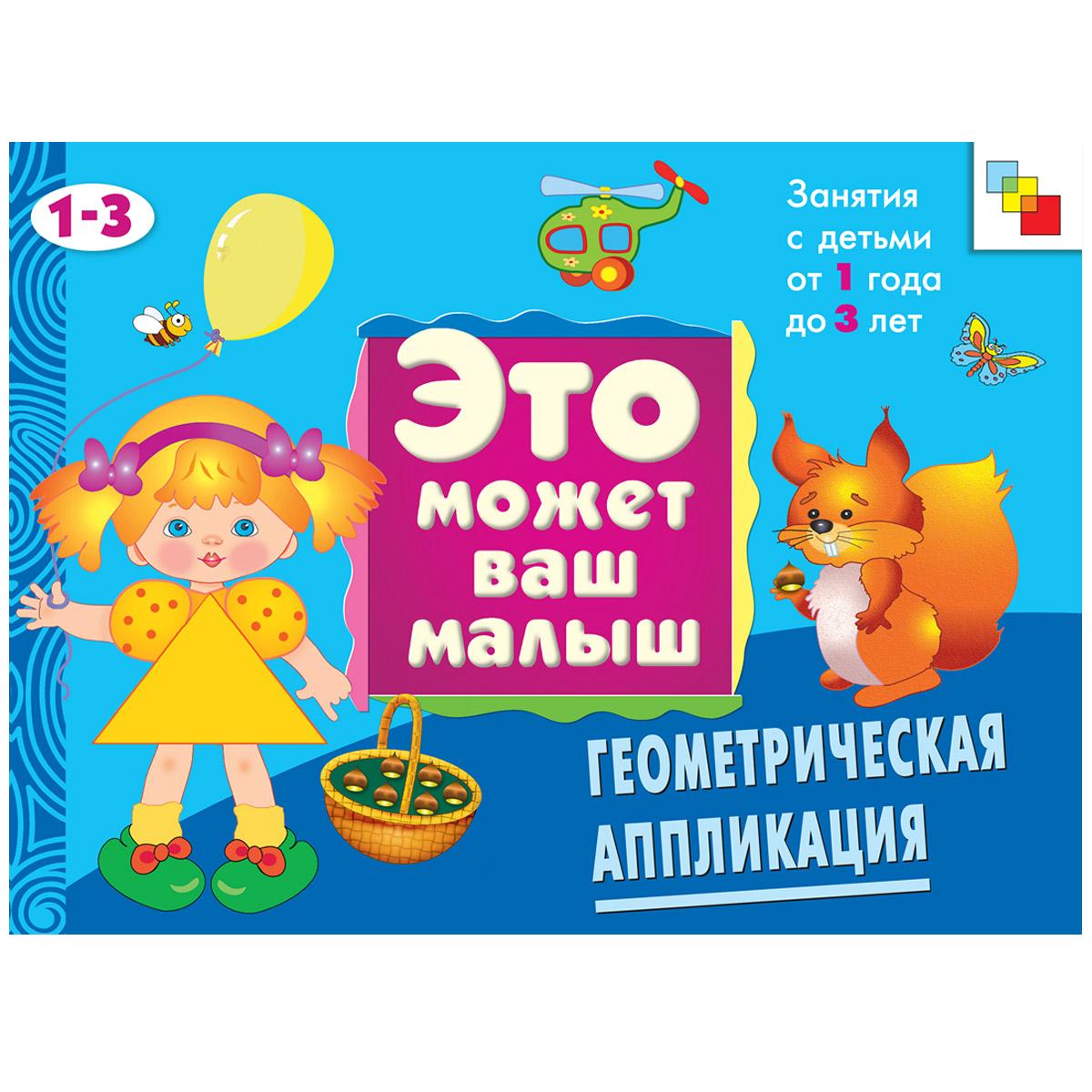 Художественный альбом для занятий с детьми 1-3 лет. Это может ваш малыш Геометрическая аппликация<br>