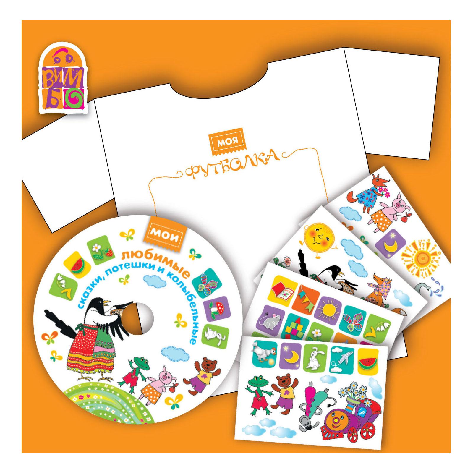 Развивающий набор для совместного творчества Вимбо Моя футболка + диск (Рост 92/98)<br>