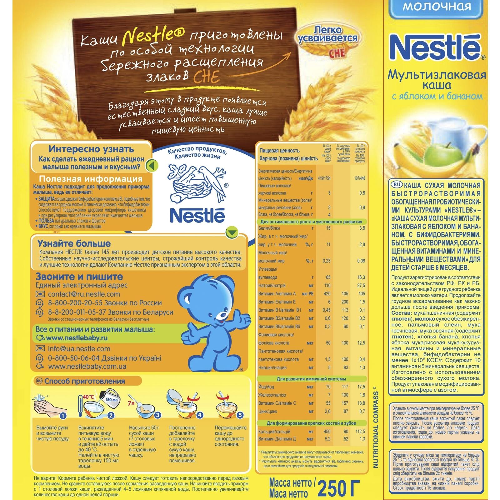 ���� Nestle �������� 250 �� �������������� � ������� � ������� (� 6 ���)