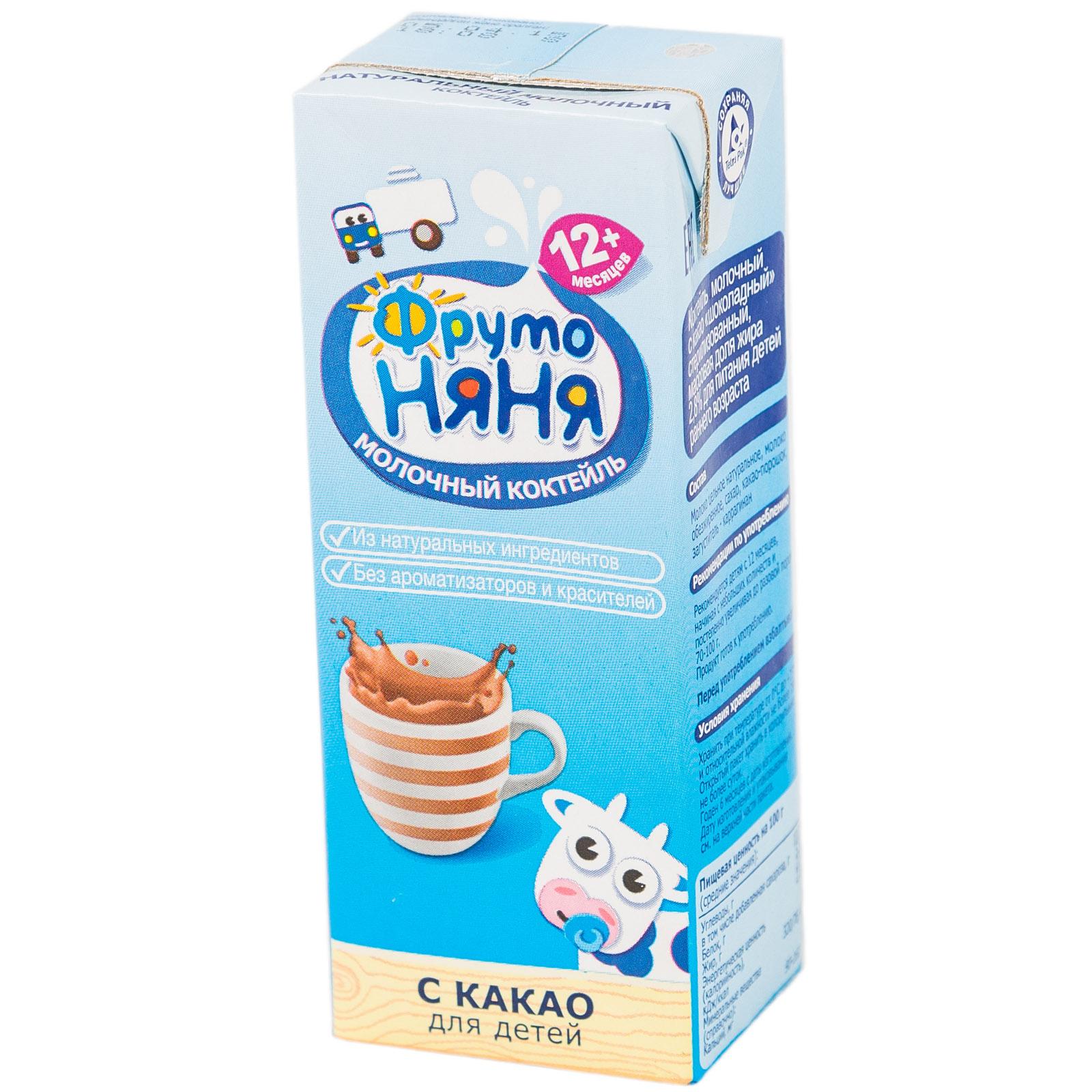 Коктейль Фрутоняня молочный 200 мл С какао<br>