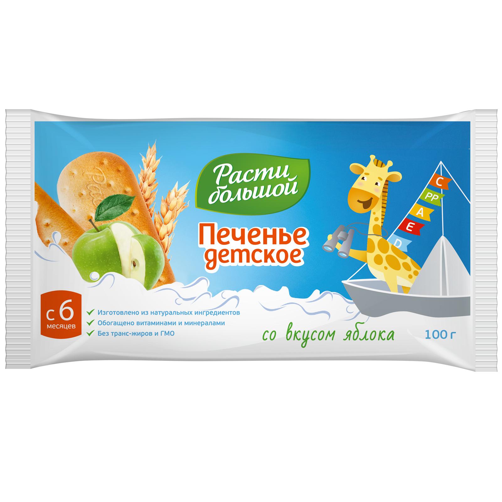 Печенье Расти Большой с 6 мес 100 гр С яблоком<br>
