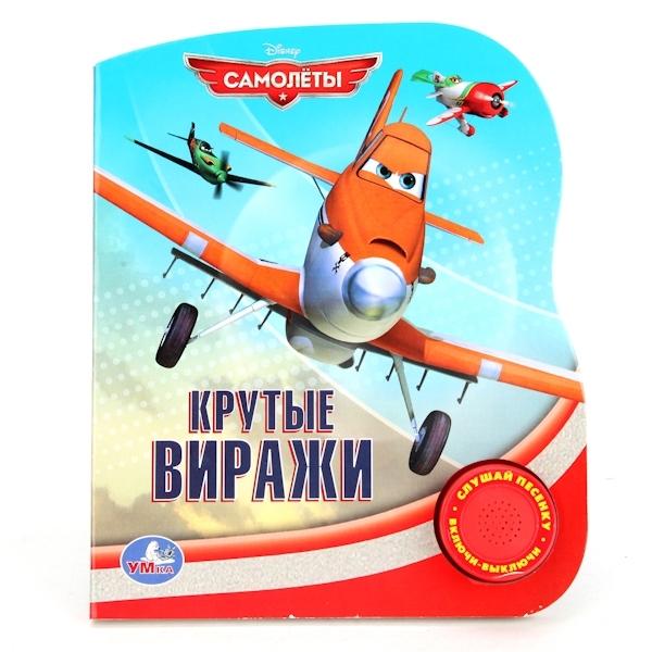 Книга Умка с 1 звуковой кнопкой Disney Самолёты Крутые виражи