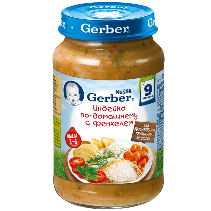 Пюре Gerber мясное с овощами 200 гр Индейка по-домашнему с фенхелем (с 9 мес)<br>