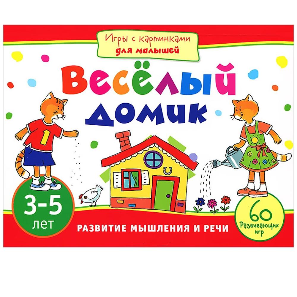 Кроссворды,загадки Игры с картинками для малышей. Весёлый домик Куликова Е. Н.<br>