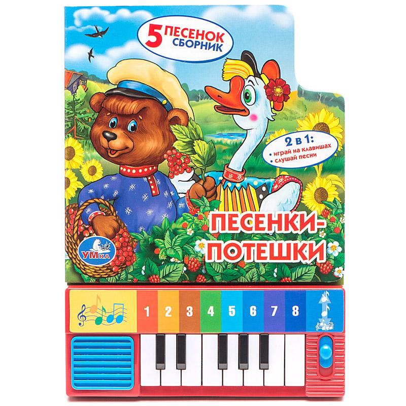 Книга-пианино Умка Песенки-потешки<br>