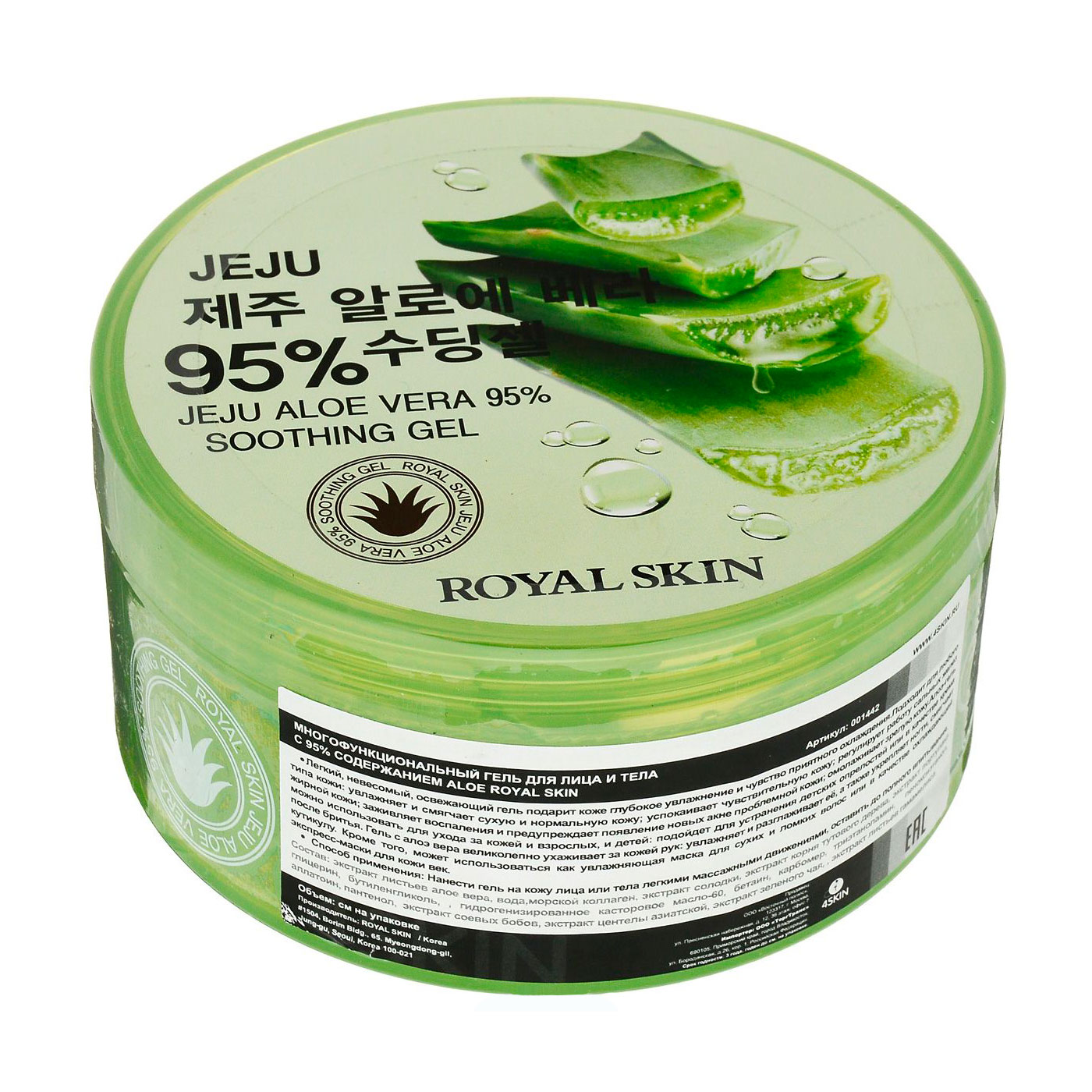 ���� ��� ���� � ���� Royal Skin 300 �� � 95% ����������� Aloe