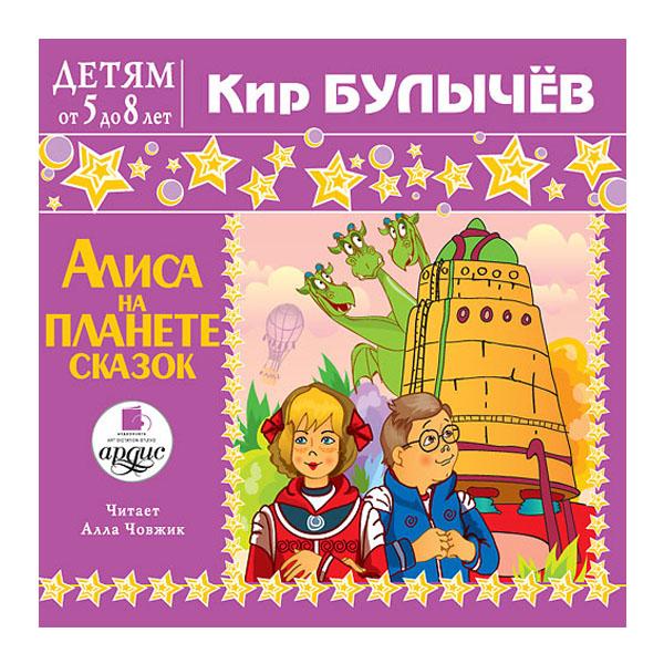 Mp3 Ардис Детям от 5 лет Булычев К. Алиса на планете сказок