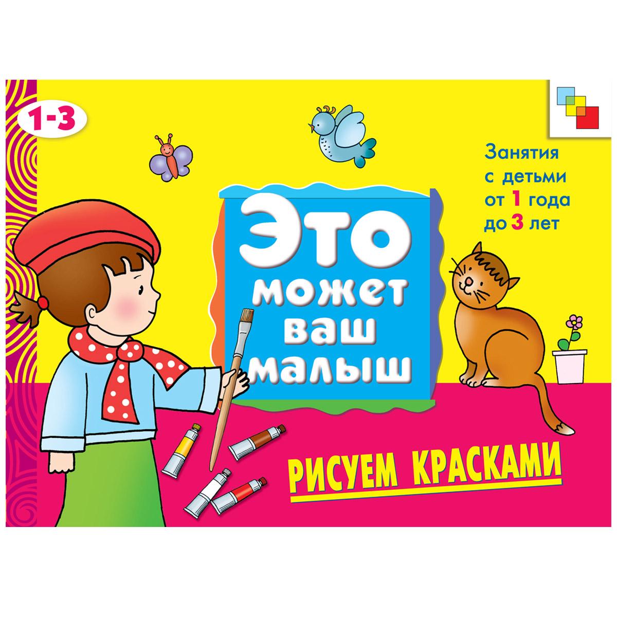 Художественный альбом для занятий с детьми 1-3 лет. Это может ваш малыш Рисуем красками<br>