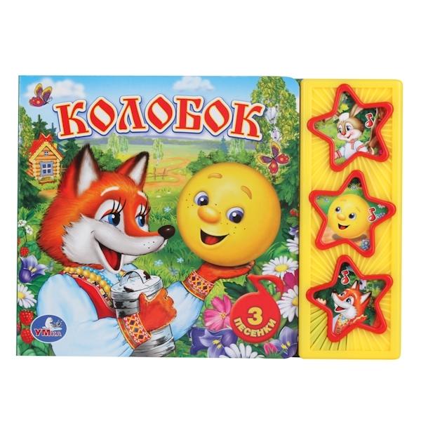 Книга Умка с 3 звуковыми кнопками Русские народные сказки Колобок<br>