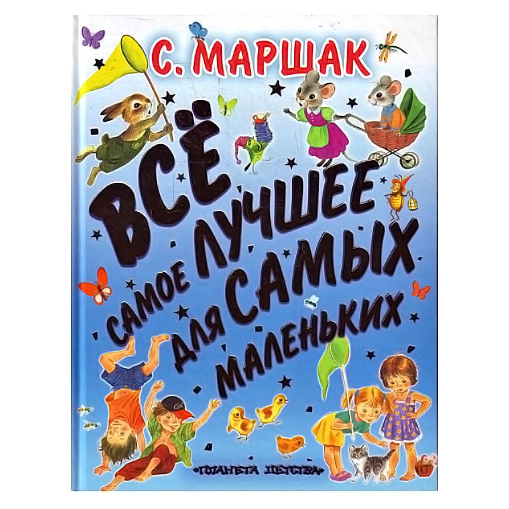 """Поэзия для детей """"Все самое лучшее для самых маленьких"""" Маршак С. Я. от Младенец.ru"""