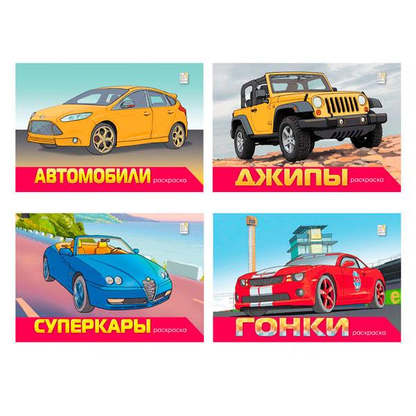 """Раскраска БИ ДЖИ """"Автомобили"""" (8л.) от Младенец.ru"""