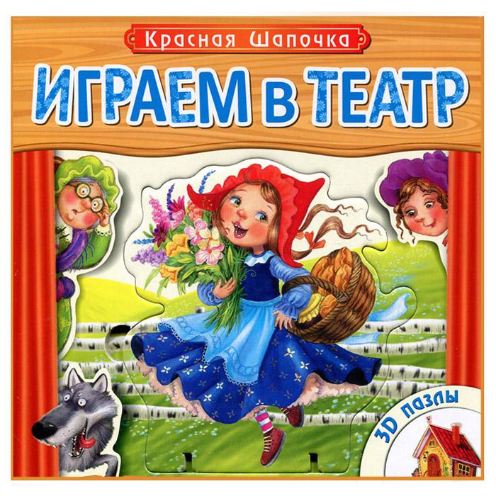 Играем в театр Школа семи гномов Красная шапочка<br>