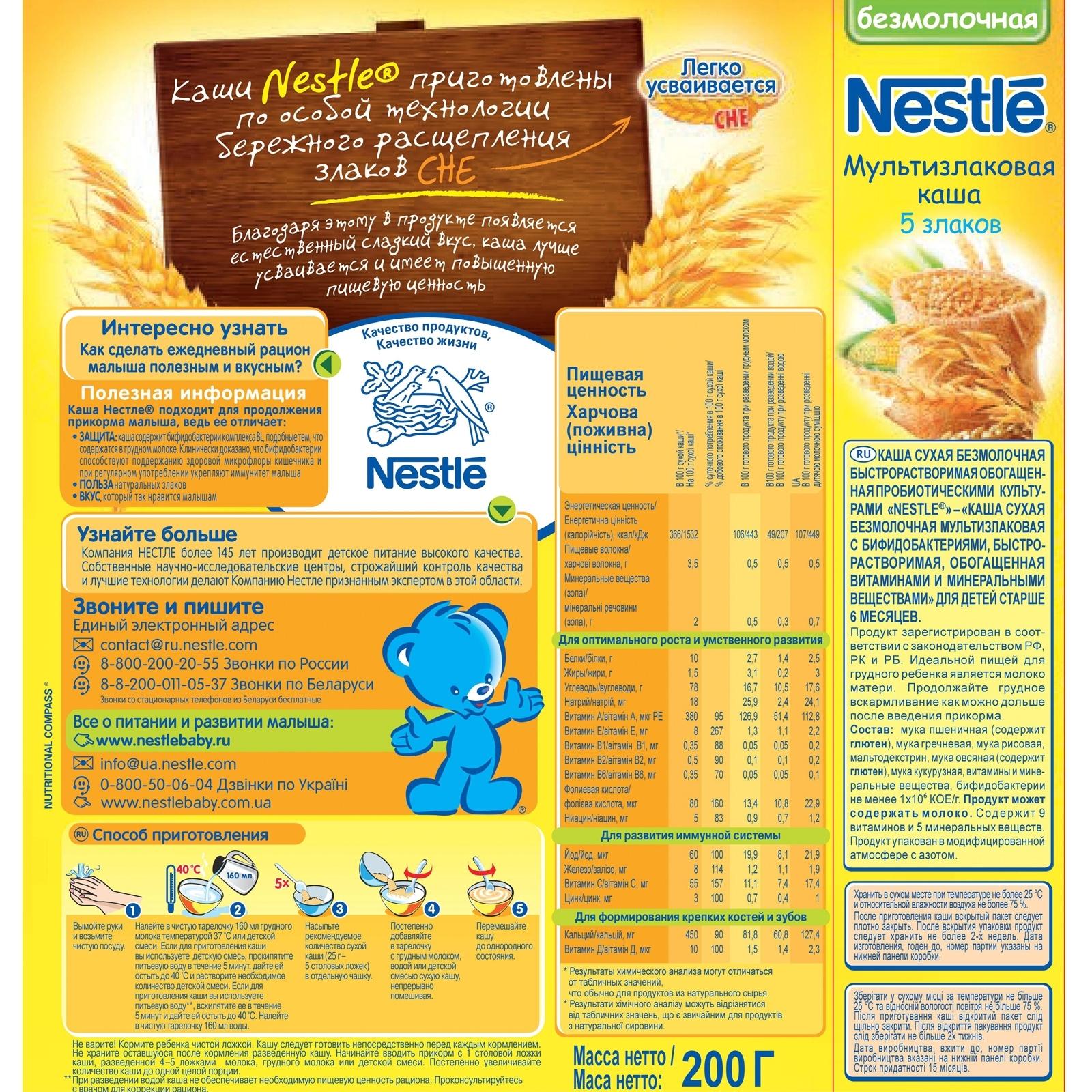 ���� Nestle ����������� 200 �� �������������� 5 ������ (� 6 ���)