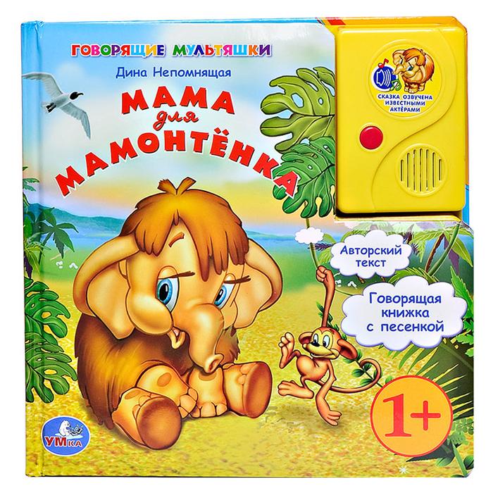 Книга Умка в пухлой обложке с аудиосказкой Мама для Мамонтенка<br>