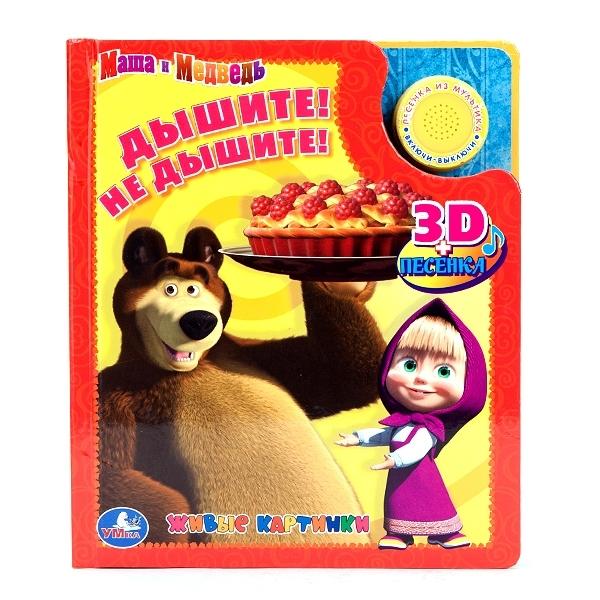 Книжка-Панорамка Умка Маша и Медведь Дышите! Не дышите!<br>