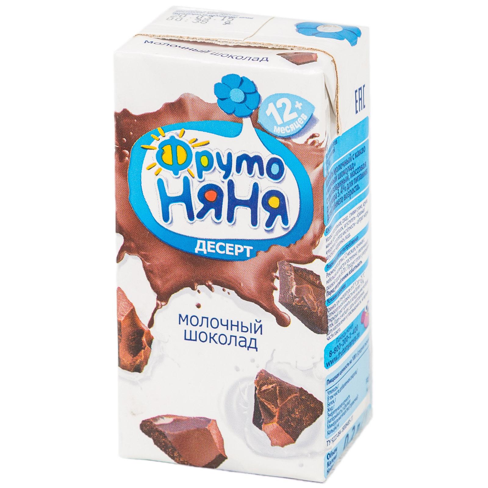 Десерт Фрутоняня 200 мл Молочный шоколад 3,4% (с 12 мес)<br>