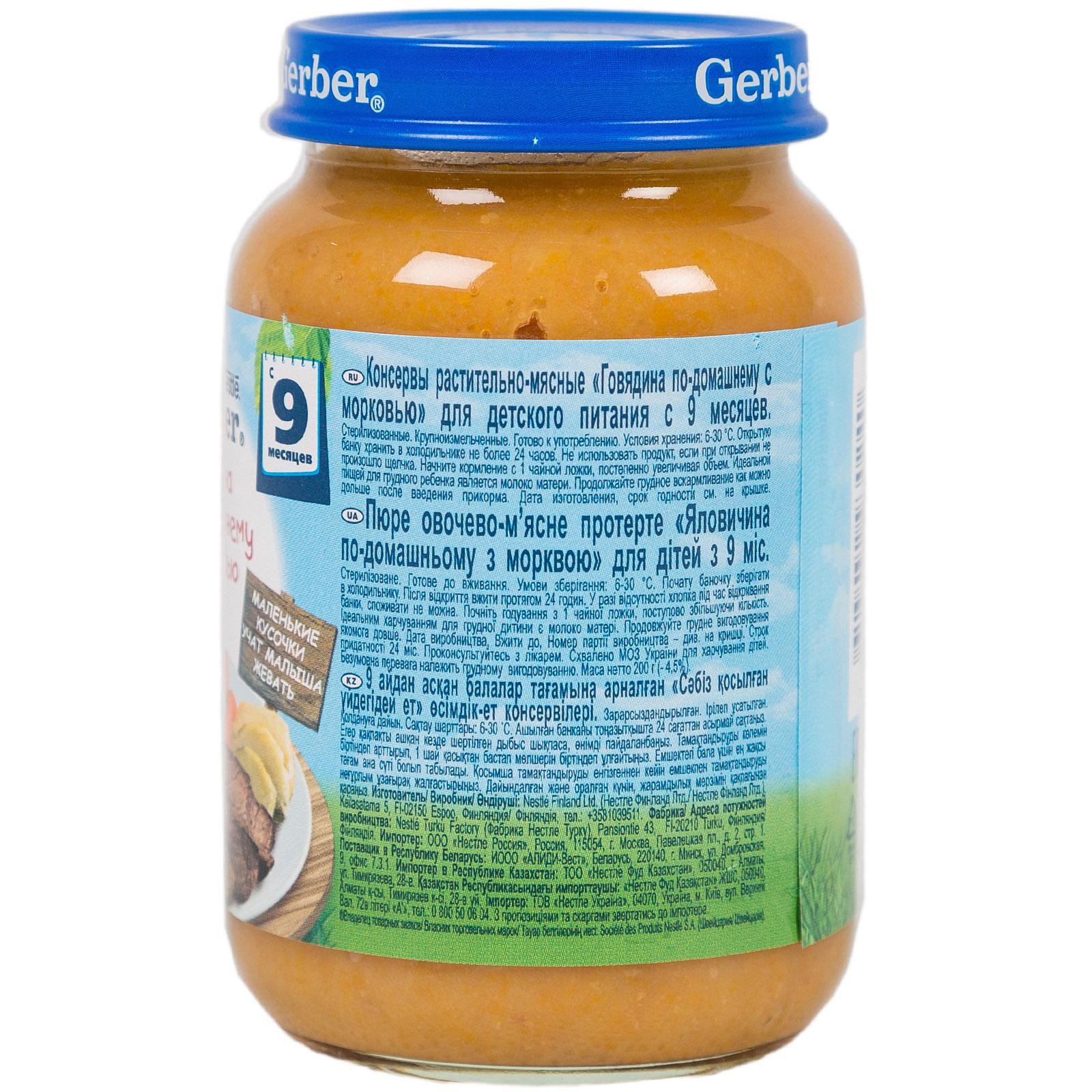 Пюре Gerber мясное с овощами 200 гр Говядина по-домашнему с морковью (с 9 мес)