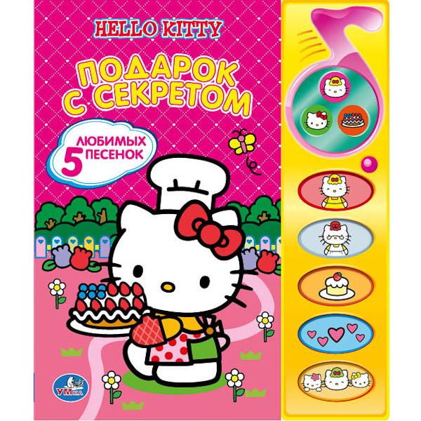 Книги по мультфильмам Hello Kity Подарок с секретом<br>