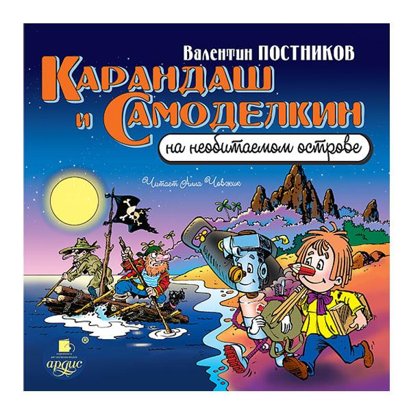 Mp3 Ардис Постников В. Карандаш и Самоделкин на необитаемом острове<br>