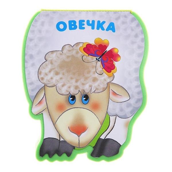 Забавные зверушки Школа семи гномов Овечка (EVA)<br>