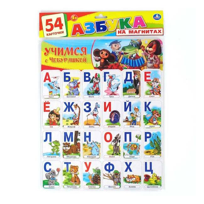 Обучение для малышей Умка Азбука на магнитах учимся с Чебурашкой<br>