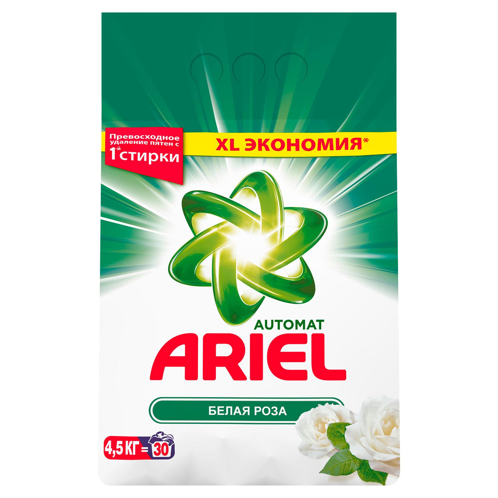 Стиральный порошок Ariel Белая Роза 4,5кг<br>