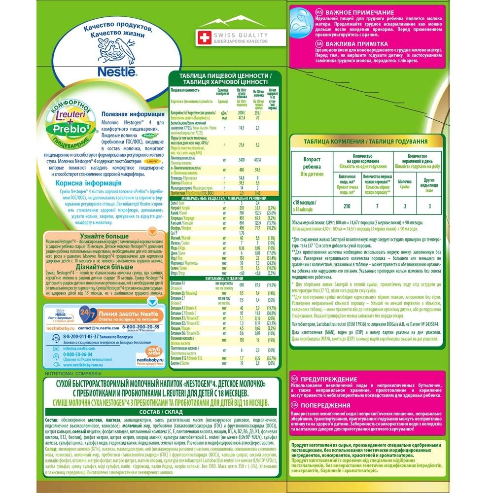 ������� ������� Nestle Nestogen 350 �� �4 (� 18 ���)