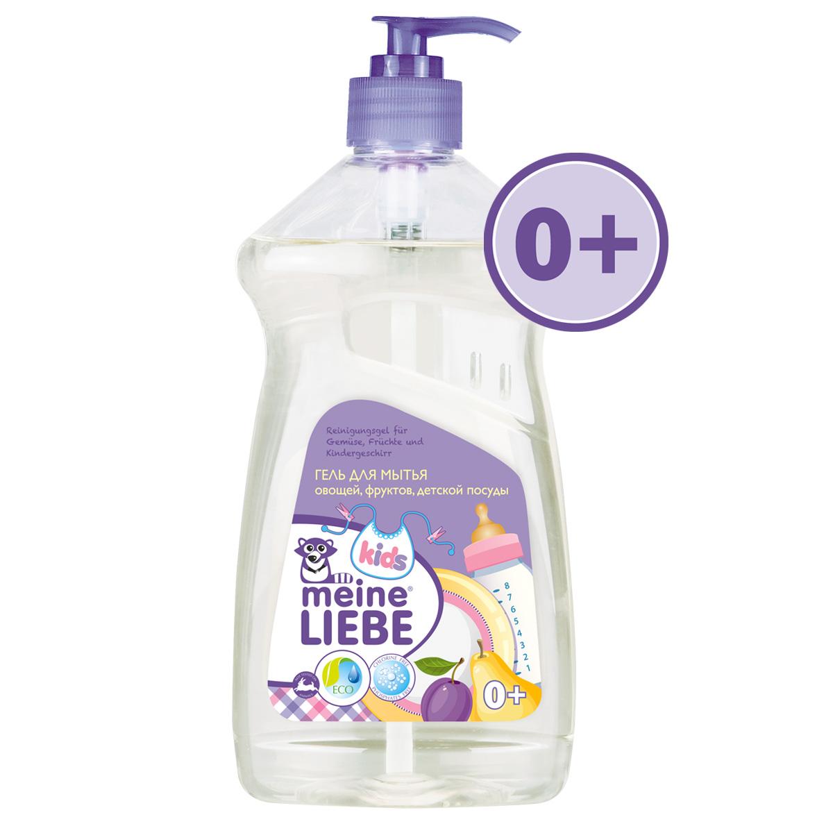 Гель Meine Liebe для мытья посуды 485 мл. (для овощей, фруктов и игрушек)<br>