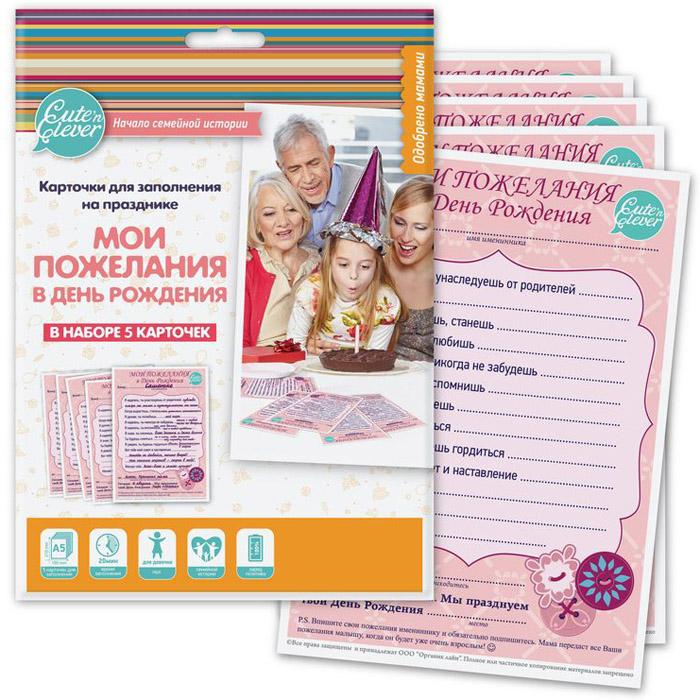 Набор карточек Cute&amp;#039;n Clever Мои пожелания в день рождения (для девочек)<br>
