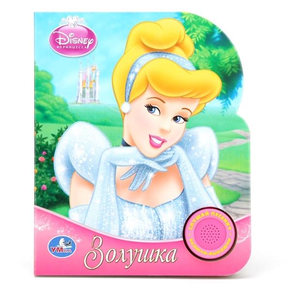 Книга Умка с 1 звуковой кнопкой Disney Принцессы Золушка<br>