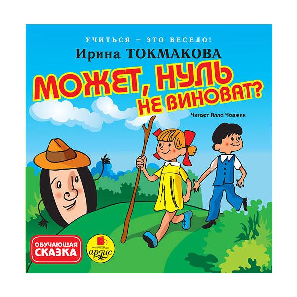 Audio CD Ардис Учиться - это весело! Токмакова И. Может, нуль не виноват?