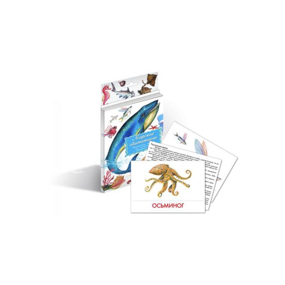 Дидактические карточки Маленький гений Морские обитатели