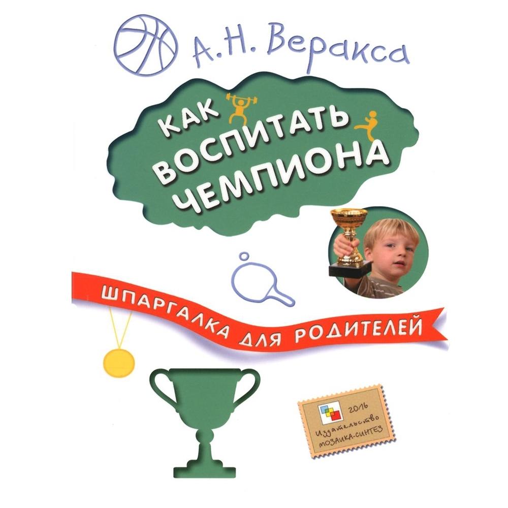 Шпаргалка для родителей Школа семи гномов Как воспитать чемпиона<br>