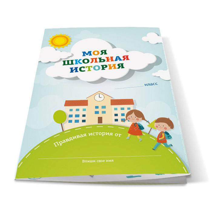 Буклет-заготовка Cute&amp;#039;n Clever Моя школьная история<br>