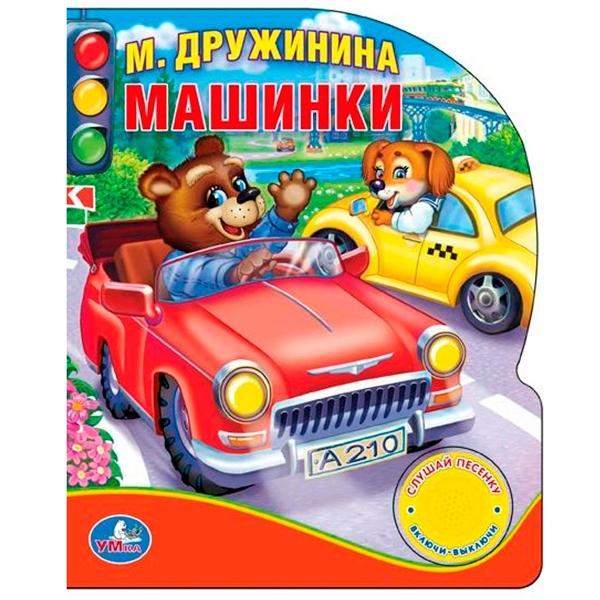 Книга Умка с 1 звуковой кнопкой М. Дружинина Машинки