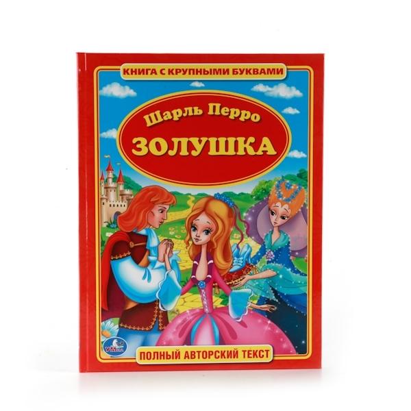Книга Умка с крупными буквами Шарль Перро Золушка<br>
