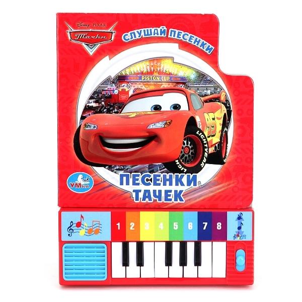 Книга-пианино Умка Disney Тачки Песенки Тачек<br>