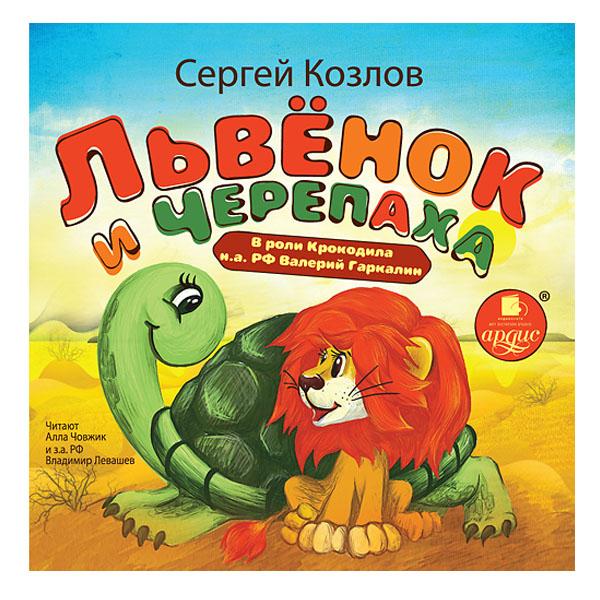Mp3 Ардис Козлов С. Львенок и Черепаха<br>