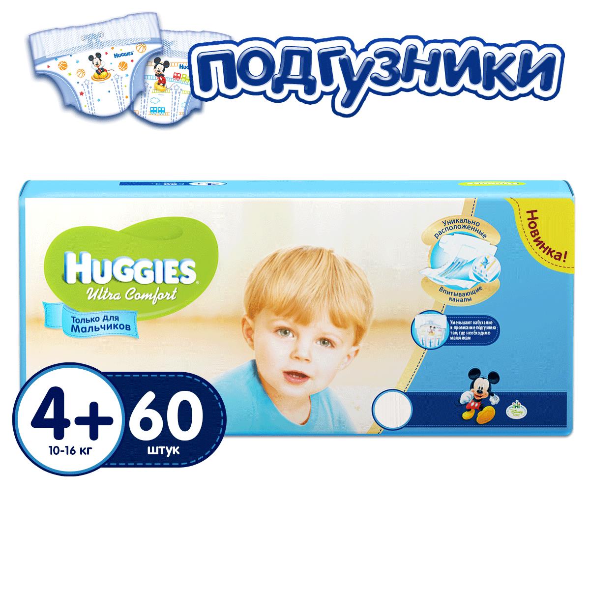 Подгузники Huggies Ultra Comfort Mega Pack для мальчиков 10-16 кг (60 шт) Размер 4+<br>