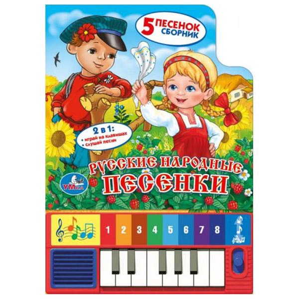 Книга-пианино Умка Русские народные песенки<br>