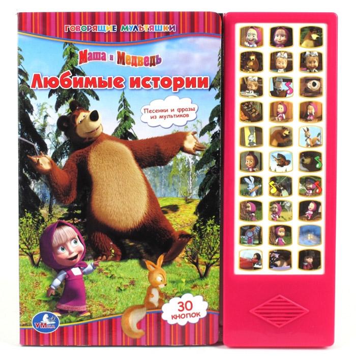 Книга Умка со звуковыми кнопками Маша и Медведь<br>