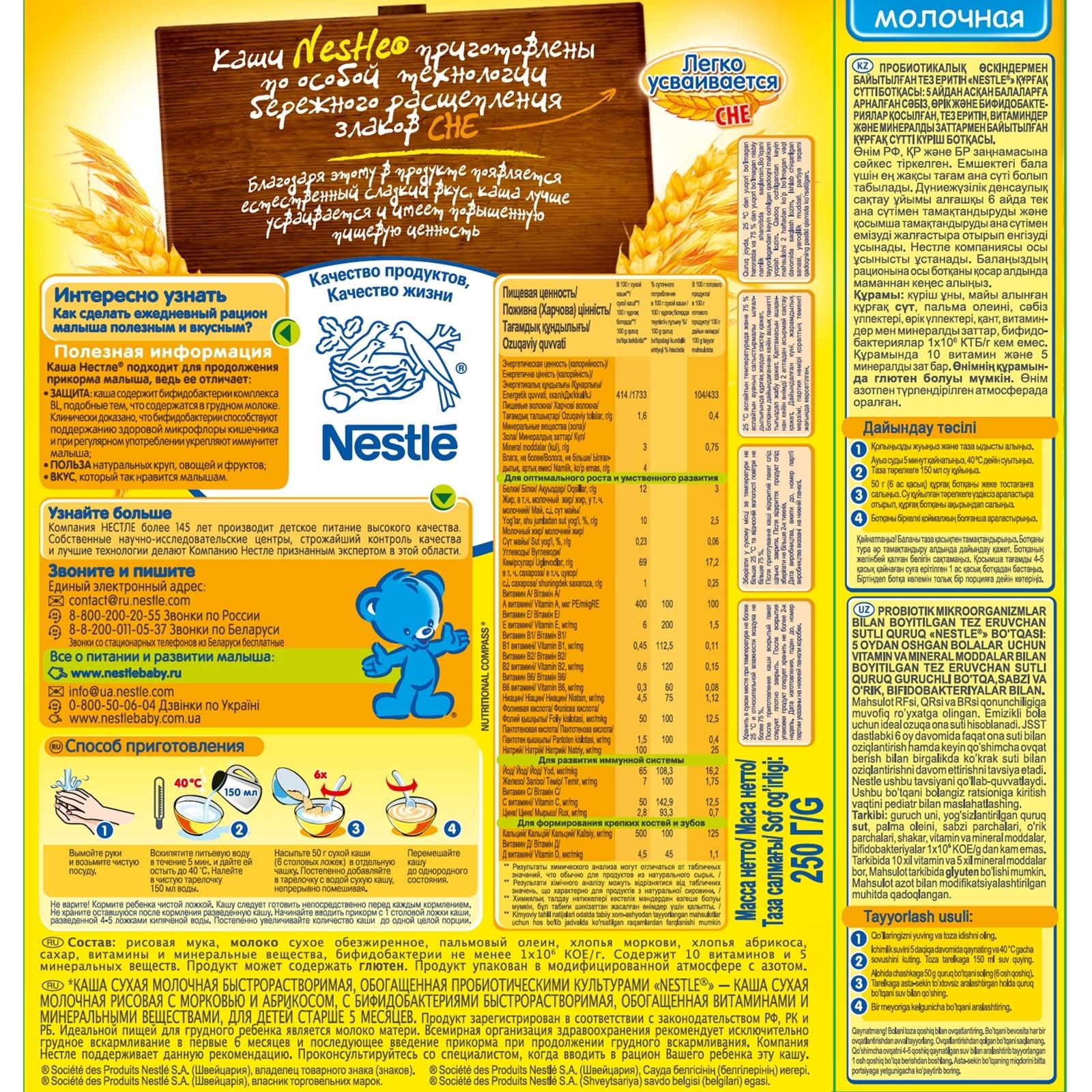 ���� Nestle �������� 250 �� ������� �������� ������� (1 �������)