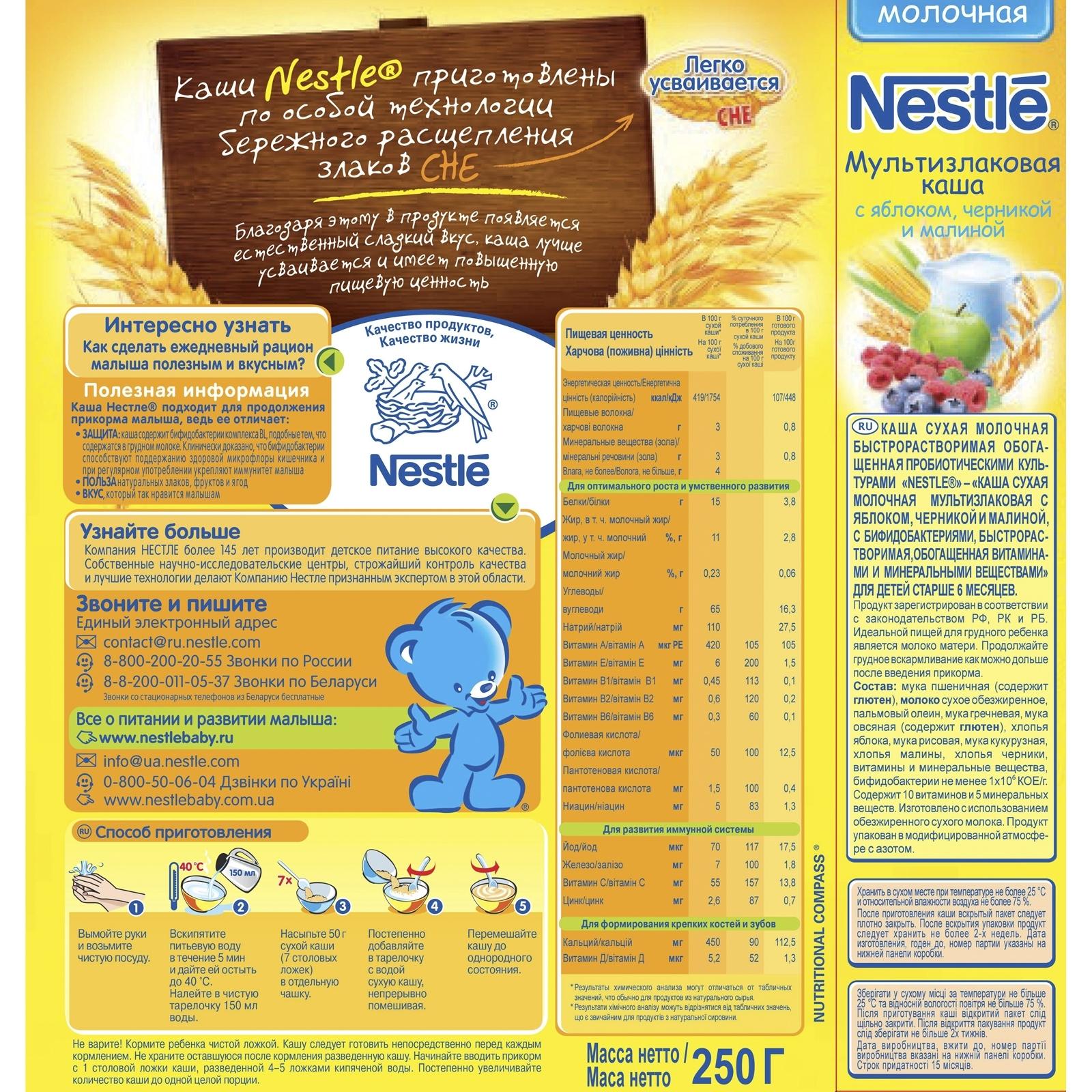 ���� Nestle �������� 250 �� �������������� � ������� �������� � ������� (� 6 ���)