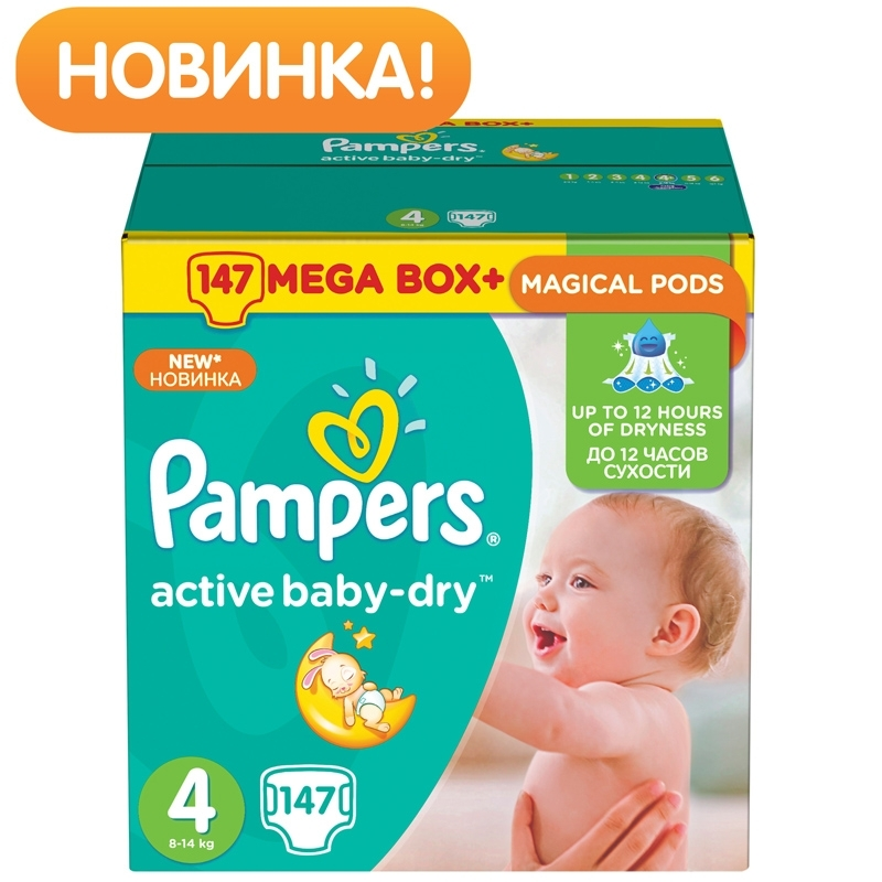 Подгузники Pampers Active Baby Maxi 8-14 кг (147 шт) Размер 4<br>