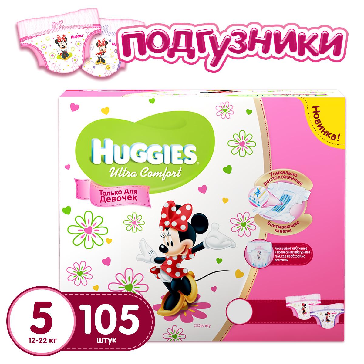 Подгузники Huggies Ultra Comfort Disney для девочек 12-22 кг (105 шт) Размер 5<br>